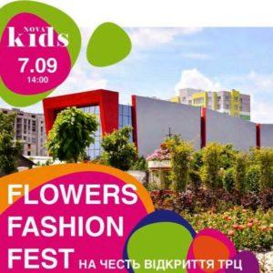 Фестиваль квітів на честь відкриття ТРЦ ParkSmall