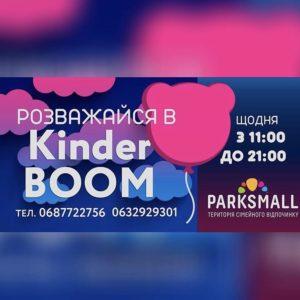 ДРЦ Kinder Boom відкрито!