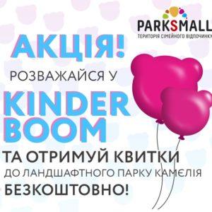 Акція від Kinder Boom та Парку Камелія