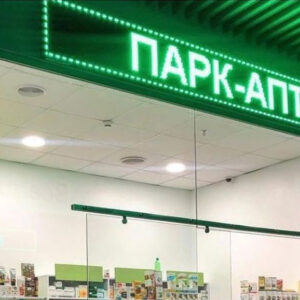 Аптека «Парк-Аптека»