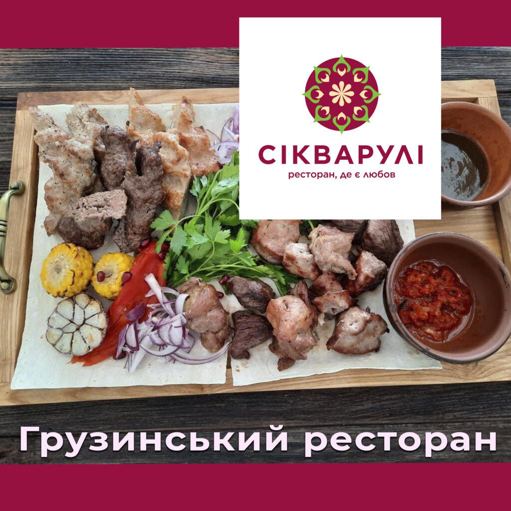 грузинський ресторан