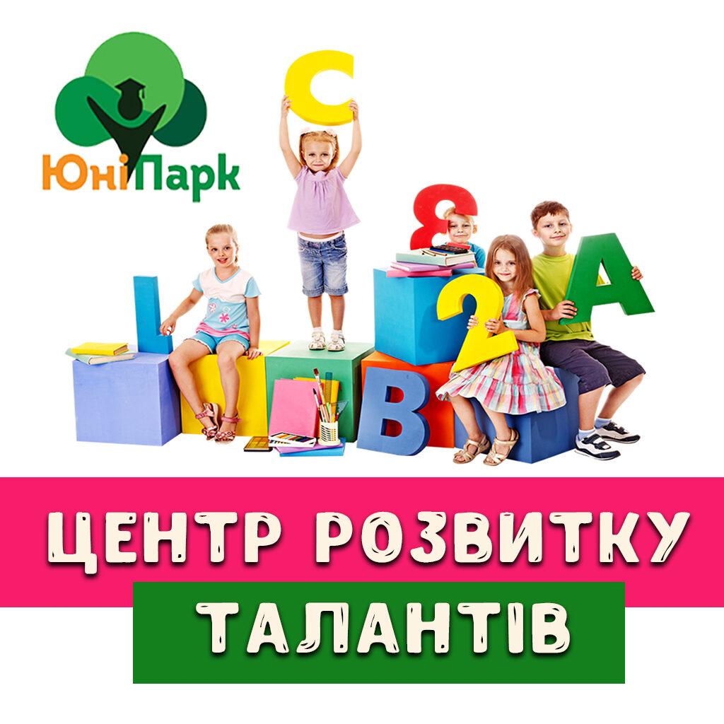 Дитячий центр, школа ранньго розвитку, центр розвитку дитини